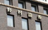野村HD、中国で新ファンド
