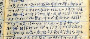 田島道治初代宮内庁長官が記した1949年12月19日の「拝謁記」の一部。上から4〜5行目には「イロイロノ情勢ガ許セバ退位トカ譲位トカイフコトモ考ヘラルル」と記している