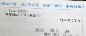 「(市野々町2丁目)」が末尾に付いた住所表記。福井県敦賀市は本年度、市野々町1、2丁目のかっこ書き付き住所を解消する事業に着手する