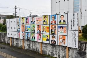 敦賀市議会議員選挙の立候補者のポスター=4月14日、福井県敦賀市内