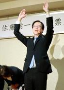 大分市長に佐藤氏再選確実