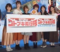 仲谷明香、瀬戸麻沙美らが『コトブキ飛行隊』アピール アニメ&ゲームで展開