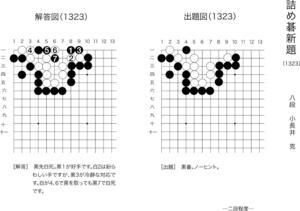 【詰め碁】1月23日