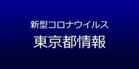 東京都で772人コロナ感染 GW後に再び高水準で推移 5月15日発表