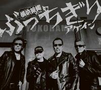 <再ブレーク盤> 横浜銀蝿40th『ぶっちぎりアゲイン』 36年ぶり新作だが、どこから聴いてもギラついている