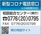 新型コロナウイルス福井の相談窓口