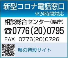 福井県の新型コロナ電話窓口(8月3日設置)