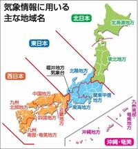天気予報の「西日本や東日本は」福井県はどう見たらいいのか迷う…気象予報士がアドバイス