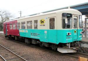 「貨客混載」列車の出発式でお披露目された長良川鉄道の車体。ヤマト運輸のクロネコマークが描かれている=21日午後、岐阜県関市