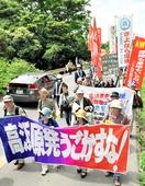 「原発を動かすな」抗議のデモ