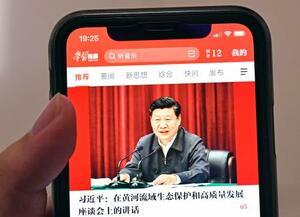 中国共産党が開発したスマートフォンアプリ「学習強国」(共同)