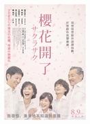 映画「サクラサク」台湾で一斉上映