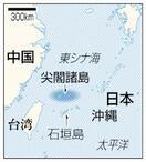 尖閣支配へ中国新計画 南沙埋め立てに匹敵?/行…