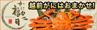 かにカニ福井