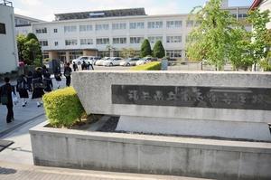 福井県立高志高校