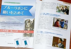 福井県小浜市教委が作った拉致問題へ理解を深める教材「ブルーリボンに願いを込めて」