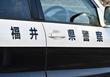 坂井ひき逃げ事件、運転女性を特定