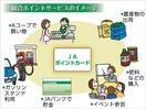 JA合併、サービス連携で利便性は