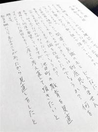 新教育大綱 納得できぬ 池田中生自殺 母親が意見書 「どの市町でも通用」
