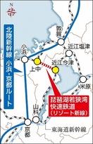 上中—近江今津の鉄道促進を中止