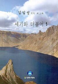 韓国で金日成氏回顧録出版
