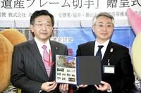 朝倉氏遺跡と平泉寺のフレーム切手
