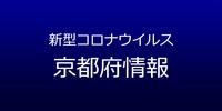 京都府で8人が新型コロナ感染 10月20日発表