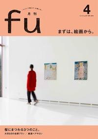 月刊fu 2018年4号