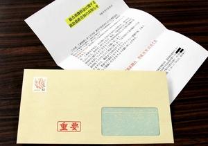 福井県内で確認されたものを福井県警が再現した封筒と文書。横型封筒には「重要」という赤いスタンプが押されていた=福井県警本部