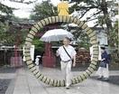 健康願い茅の輪くぐる 気比神宮で「夏越大祓式」…