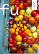 月刊fu 2017年9月号