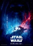 『スター・ウォーズ』完結編、日本版ティザーポスタ…