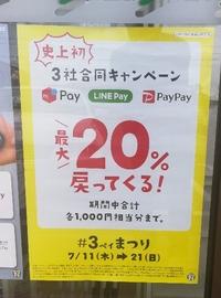 スマホ決済福井で使い7万円得した