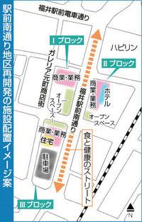 3ブロック案を承認 福井・駅前南通り地区再開発 準備組合臨時総会