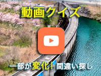 【動画クイズ】どこが変わった?79 桜と鷲ダム(大野市)