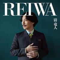 <隠れた名盤> 清竜人『REIWA』 日本語の歌詞、上質な生演奏を大切にした逸品