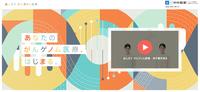 電通テック制作のウェブサイトが、「第7回Webグランプリ」にて浅川賞 グランプリを受賞!