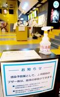 手指消毒液など感染予防対策を取る福井県内の映画館。緊急事態宣言を受け、臨時休館も相次いでいる=4月15日、福井県福井市
