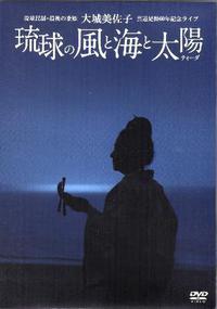 「DVD=2」 大城美佐子『芸道足掛60年記念ライブ「琉球の風と海と太陽(ティーダ)」』 琉球民謡の奥深さに触れる