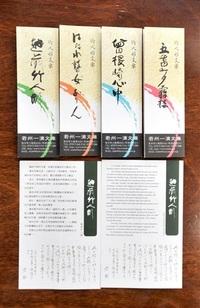 竹人形文楽 しおりに おおい・若州一滴文庫 4演目3言語で紹介 故水上さんの思いも