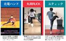 自宅トレーニング、福井の選手が動画