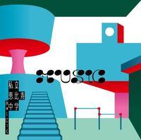 <再ブレーク盤> 私立恵比寿中学『MUSiC』 多彩な曲を歌いこなす実力証明