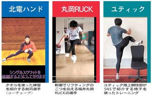 自宅でできるトレーニングを紹介している福井の選手