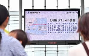 大型ビジョンに映った「北朝鮮ミサイル発射」を伝えるニュース=9月15日、福井市のハピリンの屋根付き広場ハピテラス
