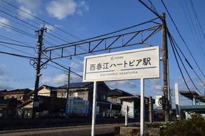 福井県内にもカタカナ交じりの駅名がどんどん増えている