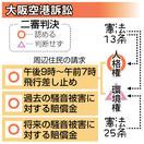 【憲法知って考えよう】大阪空港訴訟 高裁判決 …