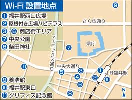 福井市中心市街地のWi―Fi設置地点