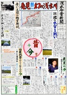 【みんなの新聞NIE】中学生郷土新聞コンクール…