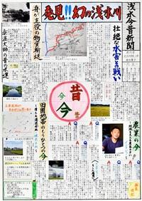 【みんなの新聞NIE】中学生郷土新聞コンクール審査 柳本さん(足羽中2)最優秀