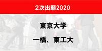 東京大学、一橋大学の出願2020